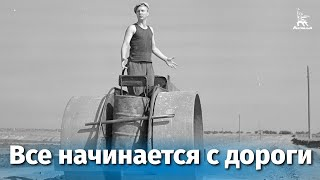 Все начинается с дороги (драма, реж. Николай Досталь , Виллен Азаров, 1959 г.)
