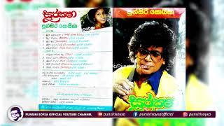 02 Mal Pipuna (මල් පිපුනා) Dil Har Koi - Mohra | Suraksha Album | Punsiri Soysa