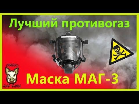 МАГ-3. Один из лучших противогазов для гражданских лиц,