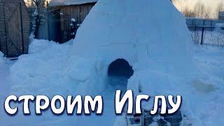 Строим Иглу из снежных блоков
