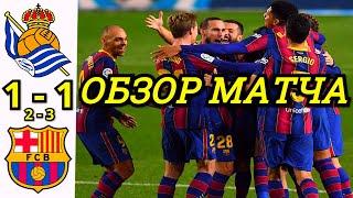 РЕАЛ СОСЬЕДАД - БАРСЕЛОНА 1-1 (2-3)  ОБЗОР МАТЧА СУПЕРКУБОК ИСПАНИИ ПОЛУФИНАЛ 1/2. МЫ В ФИНАЛЕ !!!
