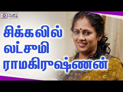 சிக்கலில் லட்சுமி ராமகிருஷ்ணன்    Actress Lakshmi Ramakrishnan Is In Trouble Now