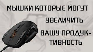 Игровая мышка = рабочая мышка