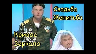 Кривое зеркало Свадьба-Женитьба Юмор  part 1/2