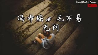 冯希瑶 u0026 毛不易 - 无问(高音质+歌词)(明日之子第三季第10期)
