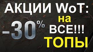АКЦИИ WoT: СКИДКА 30% на ВСЕ ТОПЫ. Вторая ВЕТКА МАРТА! Старт Ранговых Боев.