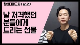 (EP.20) 사용 주…