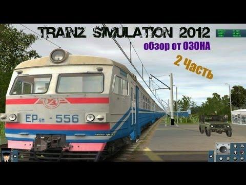 Твоя железная дорога 2010 / Trainz Simulator 2010: Engineers Edition обзор