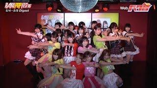 今回の特別動画は、 バクポップフェスティバル'16〜GWスペシャル 5月4日...