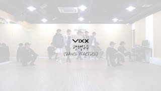 빅스(VIXX) - 평행우주 (PARALLEL) Dance Practice Video