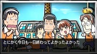 太田がうるさい!【ミニパト】#2
