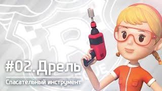 Робокар Поли - Спасательный инструмент - Дрель (2 серия)