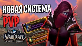НОВАЯ СИСТЕМА PVP | КУЧА ШМОТА(360+) В БИТВЕ ЗА АЗЕРОТ | WOW: BATTLE FOR AZEROTH