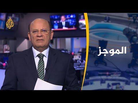 موجز العاشرة مساء 2019/4/21  - نشر قبل 6 ساعة