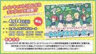 「アニマエール!」4月14日開催スペシャルイベント告知PV