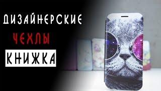 видео Чехол для вашего телефона