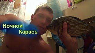 Рыбалка в Кушве - В ночь за Карасем