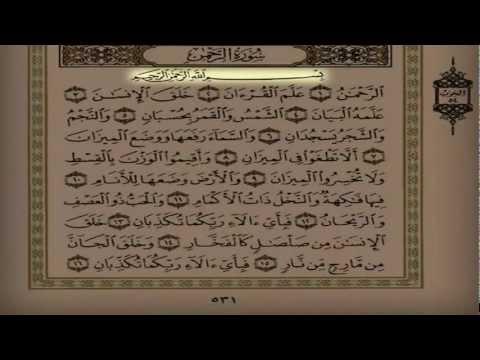 القارئ سلمان العتيبي سورة الرحمن لاتمل من سماعها