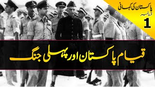 History of Pakistan #01| When A General Refused Quaid-e-Azam's Order | In Urdu