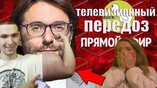 КИРИЛЛ ТЕРЁШИН - ПРЯМОЙ ЭФИР / DUCK TV (Телевизионный передоз)