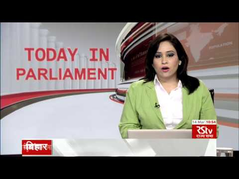Today in Parliament News Bulletin | Mar 14, 2018 (10:45 am)
