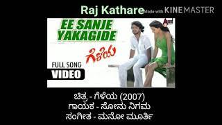 Ee sanje yaakaagide karaoke by Raj Kathare