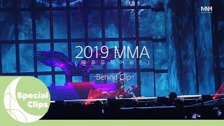 [Special Clips] 청하 2019 MMA 시상식 비하인드