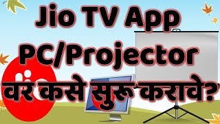 How to Open Jio TV ON PC/Computer/Laptop or Projector| JIO TV संगणकावर कसे पाहावे?