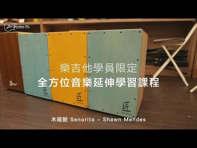 樂吉他學員限定課程:木箱鼓 Senorita-Shawn Mendes