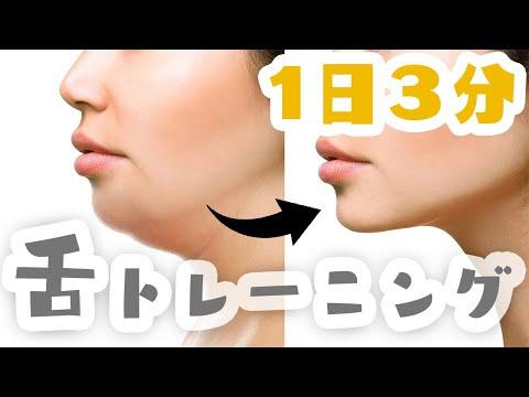 【二重顎たるみ改善 】舌 トレーニング 〜初級編〜 【アゴ , 解消 , 体操 , 運動 , 口呼吸 , 鼻呼吸 】