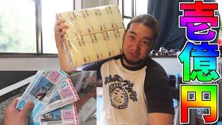 【神回】宝くじで一億円大当たりした件