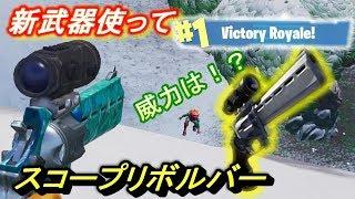 【フォートナイト】スコープ付きリボルバーがあたるぜ!新武器使いつつビクロイ!(フォートナイト実況プレイ)