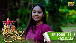 Sihina Genena Kumariye   Episode 85   2020-11-14 Thumbnail