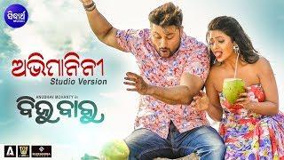 Biju Babu I Abhimani E Pabanata San San San | Romantic Song | Anubhav & Supriya | Sidharth Music