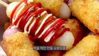 더미들래 최고 인기간식 더블떡