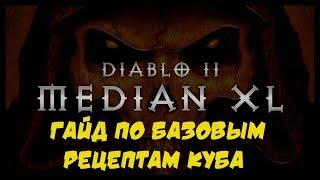 Median XL Гайд Крафт Базовые Рецепты куба Diablo 2