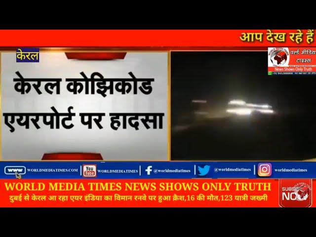 दुबई से केरल आ रहा एयर इंडिया का विमान रनवे पर हुआ क्रैश,16 की मौत,123 यात्री जख्मी