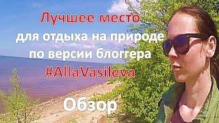 Самое лучшее место для отдыха на природе в Калининградской области. Обзор(В этом видео покажу местечко в Калининградской области, где можно между шашлыками и вдыханием запахов сире..., 2016-05-13T11:58:53.000Z)