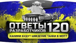 Ответы Разработчиков #120. Какими будут Шведские танки в World Of Tanks?