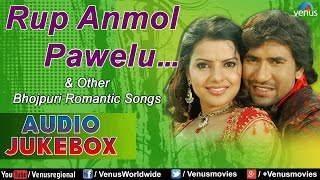 Rup Anmol Pawelu : Most Bhojpuri Romantic Songs || Audio Jukebox
