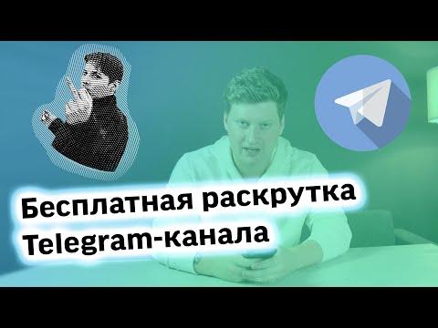 Как бесплатно раскрутить Telegram-канал? 5 способов