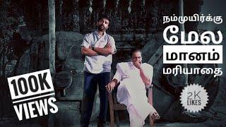 நம்முயிர்க்கு மேல மானம் மரியாதை💕Potri Padadi Penne💕Devar Magan💕 Tamil WhatsApp Status