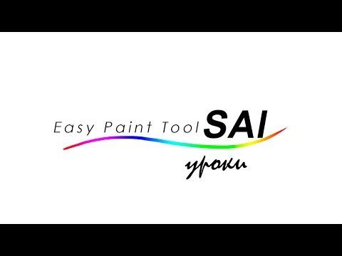 Урок sai №3 Как вырезать картинку в SAI и сохранить её на прозрачном фоне