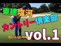 【ゴルフ】スコアメイクってパットだな!東建塩河西1H~西6Hラウンド動画
