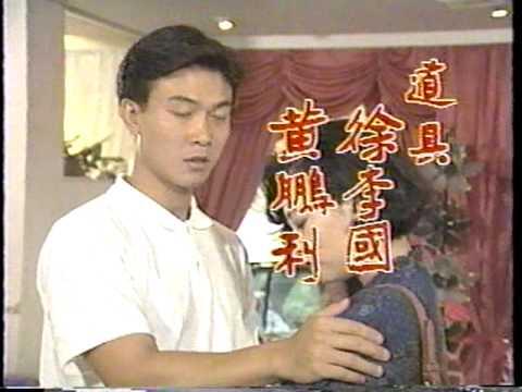 1992 中視 軍官與淑女 錢小豪 涂善妮 張庭 焦恩俊 (片尾) - YouTube