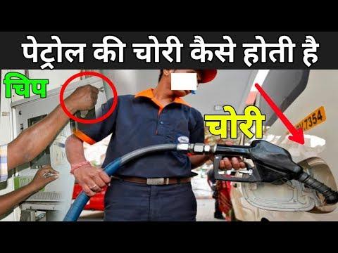 पेट्रोल की चोरी कैसे होती है ? | Petrol Pump Scam In India