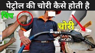 Download lagu पेट्रोल की चोरी कैसे होती है ? | Petrol Pump Scam In India