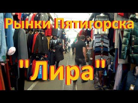 "Пятигорский рынок ""Лира"",автостанция,парковка."