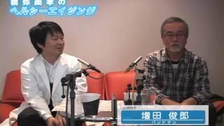 橋弥尚孝のヘルシーエイジング 2013年12月 ゲスト バンドマン 増田俊郎さん