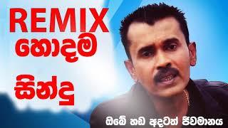 Prince Udaya Priyantha Songs - Dj Remix Songs Nonstop - All New Dj Remix Nonstop 2018